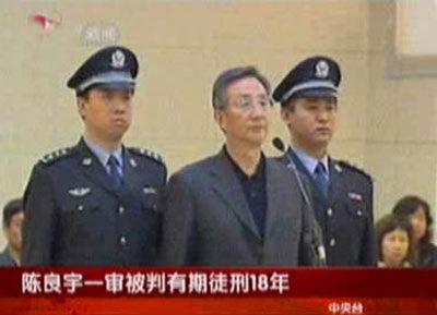 陈良宇受审