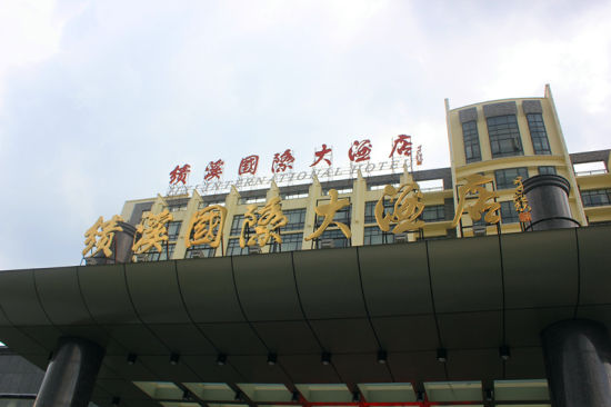 绩溪国际大酒店