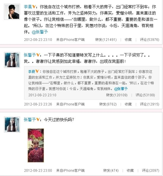 李晨、张馨予微博截图
