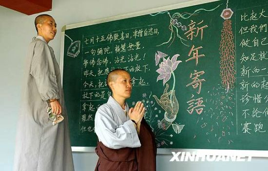 佛学院的学生