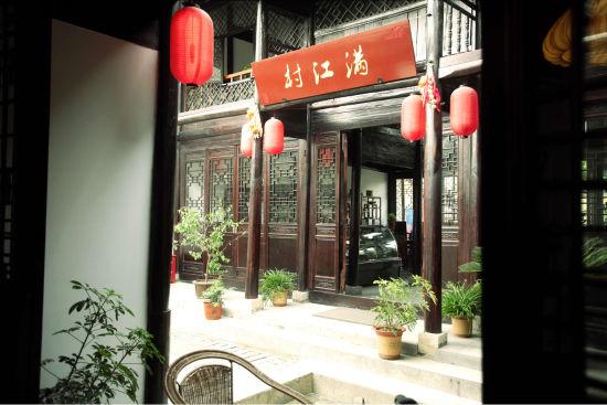 满江村茶楼
