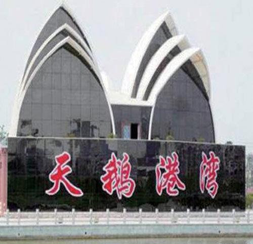 江苏阜宁天鹅港湾酒店