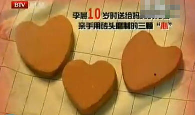 李晨送给妈妈的三颗爱心石