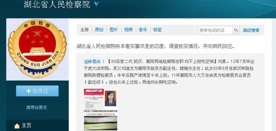 湖北省人民检察院官方微博截图