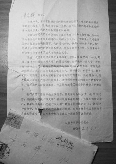 安大77级中文系校友章启群当年的入学通知书