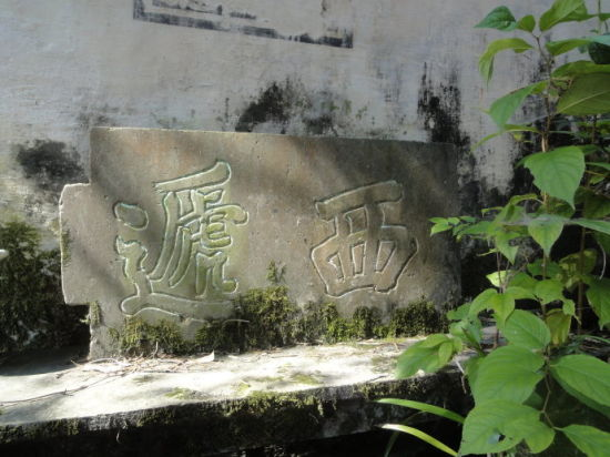 西递村最为古老的西递二字