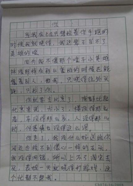 """""""六年级二班-王乐乐""""的感人情书"""
