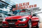 全新BMW 3系四门轿车试驾