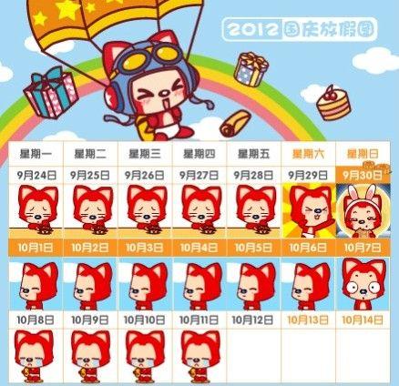 中秋国庆放假安排表——阿狸版,各种表情各种亮