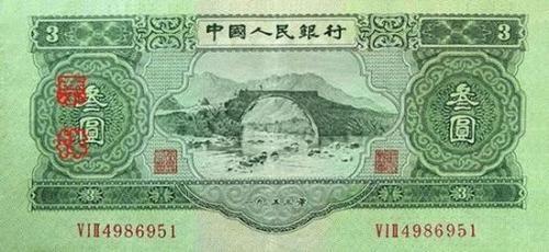 第二套人民币3元背面