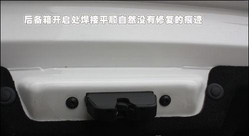 车尾的检查后备箱是重点