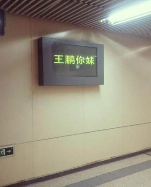 """10月8日16时开始,北京地铁5号线所有的屏幕都变成了""""王鹏你妹""""!"""
