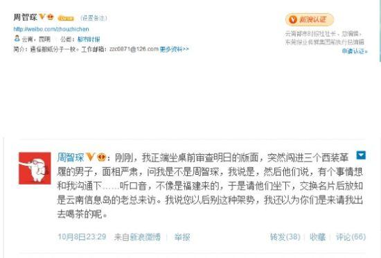 云南都市报社社长总编辑微博