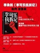 李承鹏两本出版书籍