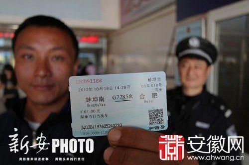 昨天上午,蚌埠火车站售票大厅内,市民刘先生购到该站出售的首张蚌埠至合肥的高铁票。