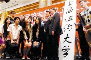 上海纽约大学15日在上海正式成立。