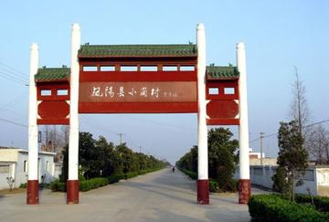 亳州市涡阳县于楼村