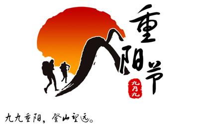 反思中国式重阳节