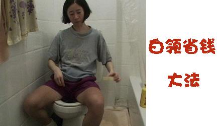 纽约女白领每月仅花费15美元 上厕所从不用纸