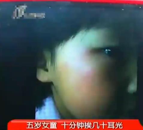 10分钟,这位老师就在一个女童的脸上狂扇了几十个耳光