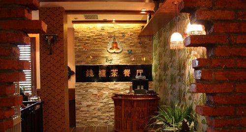 钱柜茶餐厅