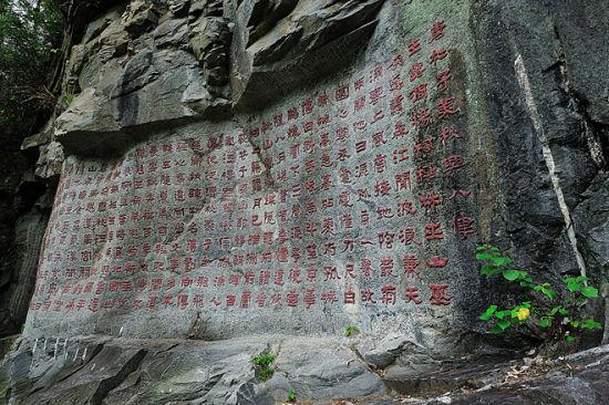 摩崖石刻长文
