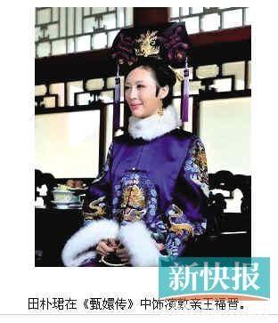 田朴珺在《甄嬛传》中饰演的角色