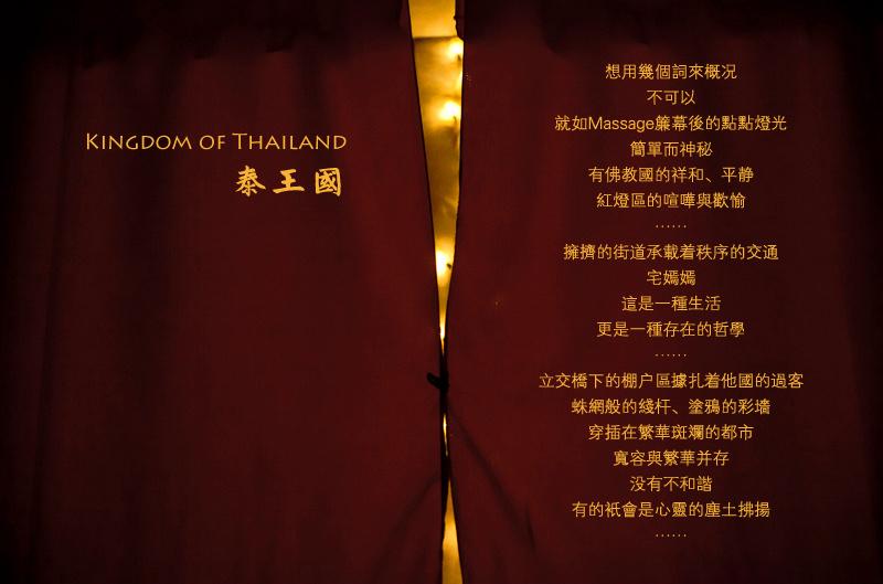 泰国Massage