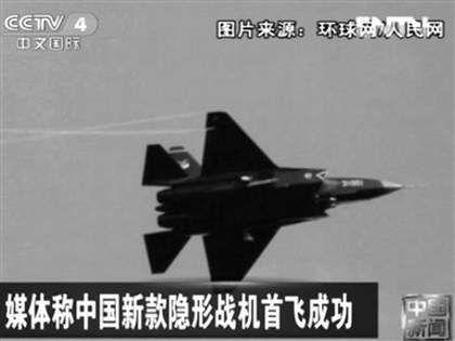 """正在试飞的网传代号""""歼-31""""隐形战机。"""