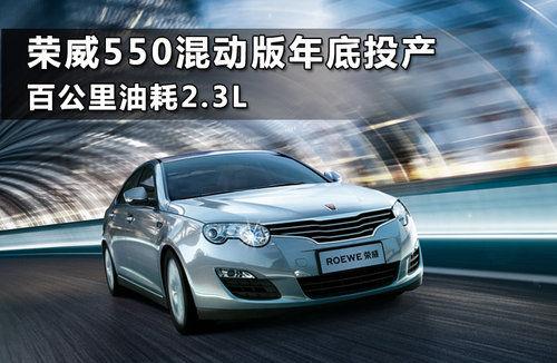 荣威550混合动力版年底投产-布局新能源车型 荣威550混动版年内投产高清图片