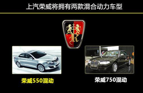 荣威550混合动力版年底投产
