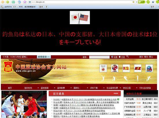 中国篮协官网出现日文,现已修复