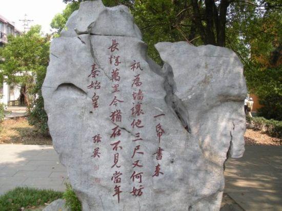 六尺巷的诗 摄影:虎墩崔老师