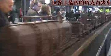 世界上最长的巧克力火车