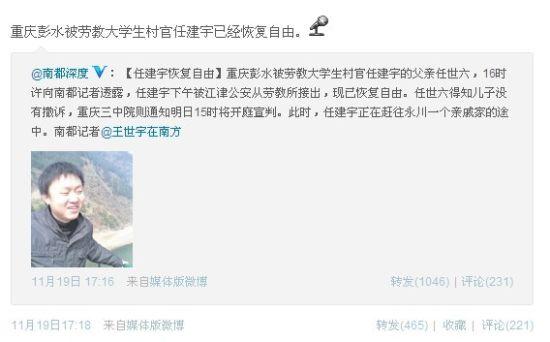 """《南都深度》19日发表官方微博称""""因言获罪""""大学生村官任建宇重获自由"""