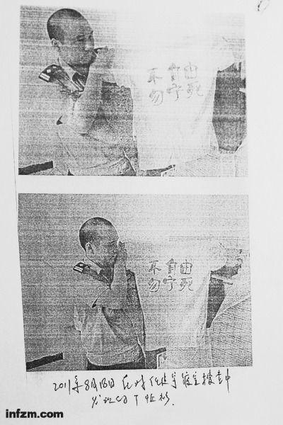 """任建宇的T恤""""罪证"""",上面印有""""不自由,毋宁死""""。图片来自任建宇案件的卷宗。"""