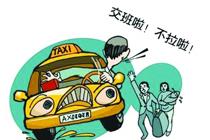 原因一:出租汽车营运单车作业、流动性大
