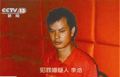 犯罪嫌疑人李浩