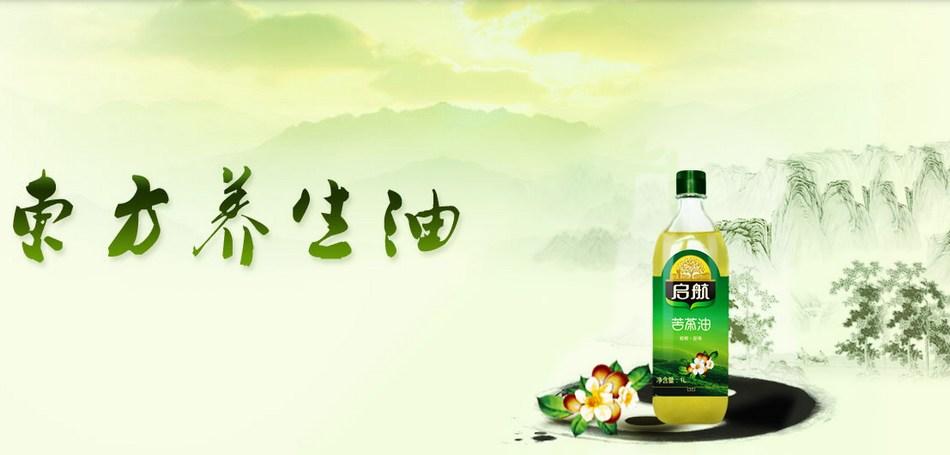 东方养生油