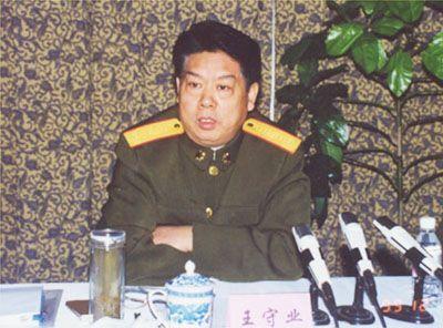 王守业前中国人民解放军海军副司令员(2001年8月-2006年3月),军衔中将,曾任中国人民解放军总后勤部基建营房部部长、全国人大代表。