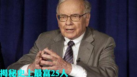 揭秘史上最富25人 世界首富是卡洛斯・斯利姆(图)