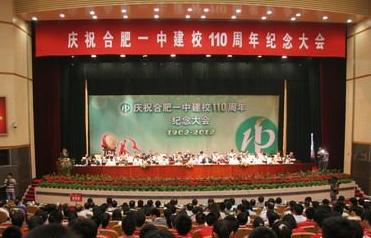 合肥一中建校110周年纪念大会。