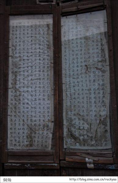 昔日的文字记载依旧保存