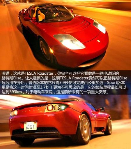 特斯拉第一款车型TESLA Roadster