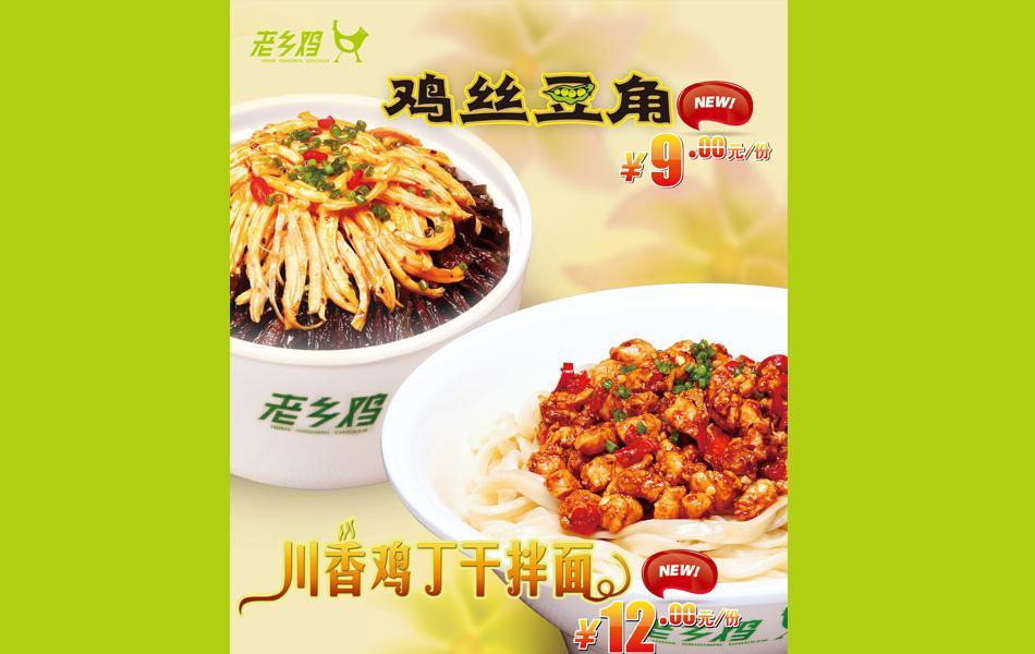 川香鸡丁干拌面+鸡丝豆角小PO