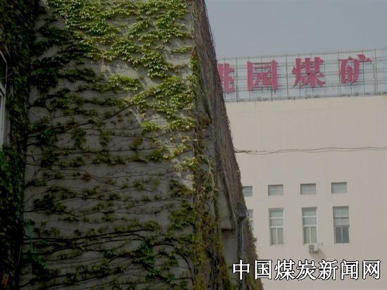淮北桃园煤矿(资料图)