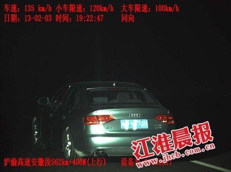 奥迪车司机用两块卫生巾遮挡号牌 或被记15分高清图片