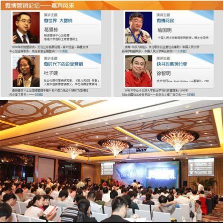 2012安徽微博营销大会