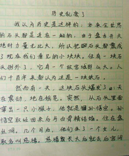 小学作文历史乱套:孙悟空娶白骨精生慈禧(图)