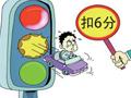 【第51期】闯黄灯扣6分还要红灯干嘛